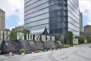 重磅!青山控股集团投资120亿元,落户靖江!