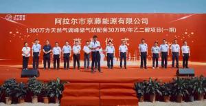 新地能源工程总承包的京藤能源天然气应急调峰储气站项目举行开工奠基仪式