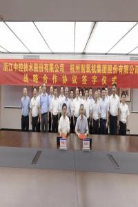 中控技术与杭氧集团签署战略合作协议