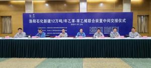 喜讯 上海工程公司EPC总承包洛阳苯乙烯项目提前中交
