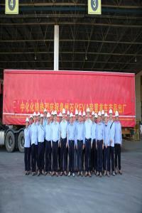 中化泉州二期项目EVA装置开车成功,首批产品顺利出厂!