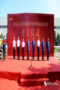 【科技引领未来,创新驱动发展】浙江久立特材金属材料研究院建设项目开工仪式顺利举行