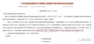 成达中标阳江LNG调峰储气库项目储气库工程设计施工总承包