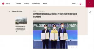 LG化学斥资2.6万亿韩元建设PBAT等工厂,年内开工