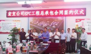中国五环新签应城宏宜化工科技有限公司IGCC分布式能源碳中和应用示范暨合成氨绿色改造升级项目EPC工程总承包合同