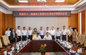 中国五环新签内蒙古博源银根化工有限公司阿拉善塔木素天然碱开发利用项目一期碱加工装置EP总承包合同