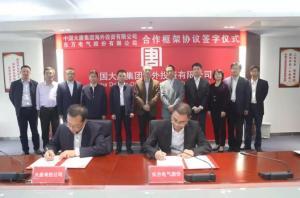 大唐海投和东方电气签署合作框架协议