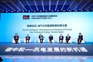 CWP2021高峰论坛三:油气公司与风电企业深度碰撞,探索油气公司转型发展新机遇