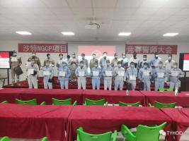 "TYHOO团队获评沙特阿美 NGCP项目""优秀机组"""