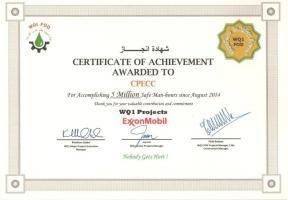 中东地区公司获埃克森美孚颁发500万无损工事件证书
