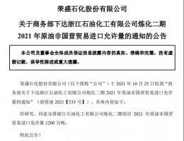 浙石化二期获批1200万吨进口原油配额!