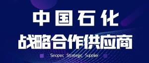 中国石化战略合作供应商名单新鲜出炉啦